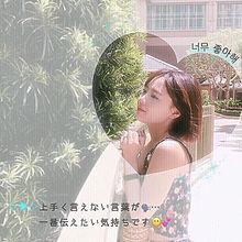 好きすきスキの画像(プリ画像)