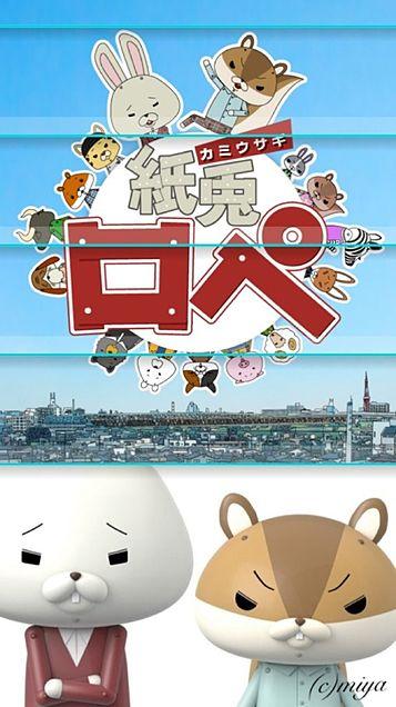 iPhone5 紙兎ロペ ホーム画面★の画像(プリ画像)