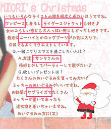 Miori's Christmas プリ画像