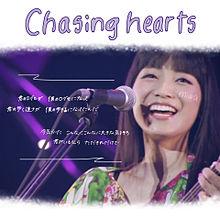 Chasing hearts/miwa プリ画像