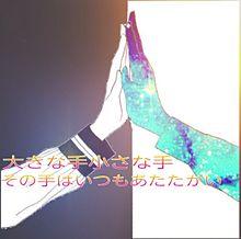 手のひらをかざしての画像(合唱曲に関連した画像)