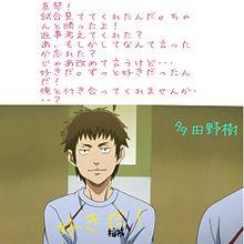 makotoさんリク!の画像(多田野に関連した画像)