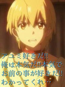 アユミ様リクエストの画像(プリ画像)