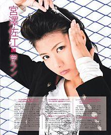 宮澤佐江 洋ラン 男装 AKB48の画像(洋ランに関連した画像)