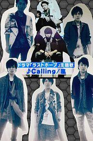嵐 Calling プリ画像