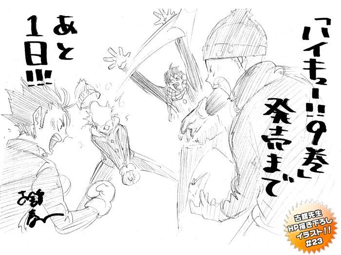 ハイキュー!!の画像 p1_14