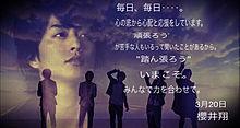 no titleの画像(櫻井翔 オトノハに関連した画像)