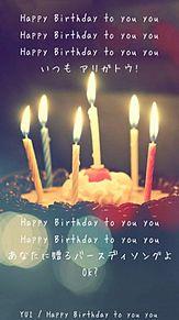 YUI / Happy Birthday to you youの画像(プリ画像)