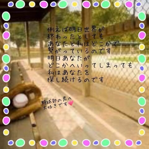 自作野球ポエム♡の画像(プリ画像)