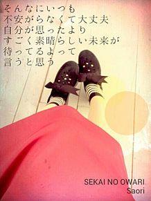 彩織さん 名言の画像(TOKYOFANTASYに関連した画像)