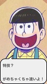 松野十四松 プリ画像