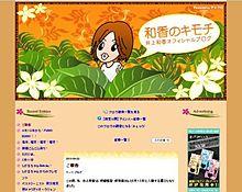 井上和香、映画監督と結婚 ブログで正式発表の画像(プリ画像)