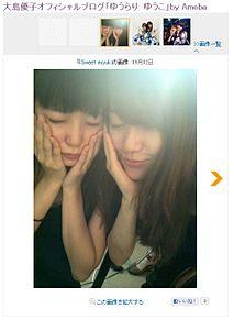 大島優子、メンバーとのすっぴん2ショットに「やばい」「可愛すぎ」の声殺到の画像(大島優子 すっぴんに関連した画像)
