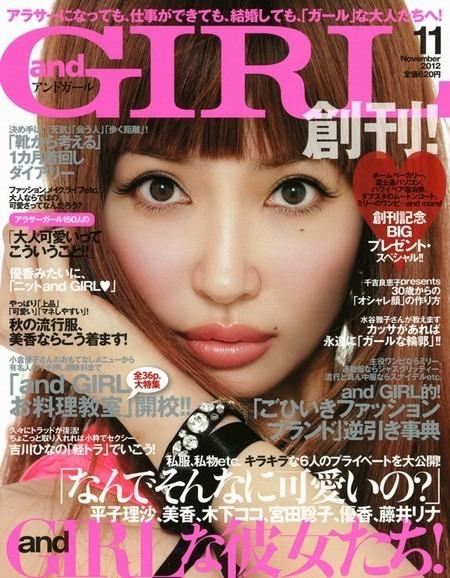 「大人ガール」と「イタイ女」の境界線は?新雑誌に平子理沙、優香ら豪華モデル集結の画像 プリ画像