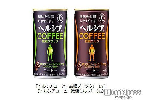 「ヘルシアコーヒー」発表 脂肪燃焼促進で体脂肪ケアの画像 プリ画像