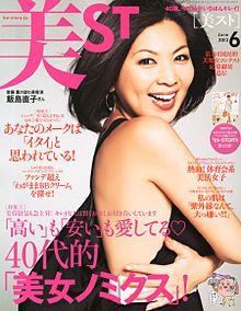 45歳飯島直子、美ボディの秘訣を語るの画像(飯島直子に関連した画像)