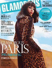 黒田エイミ、「GLAMOROUS」初表紙でミステリアスな素顔に迫るの画像(黒田エイミに関連した画像)