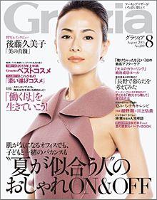 雑誌「Grazia」が休刊 後藤久美子がラスト表紙を飾るの画像(後藤久美子に関連した画像)