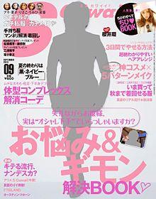 櫻井翔、女性の好きな仕草とは?「距離感があればあるほど…」の画像(モデルプレスに関連した画像)
