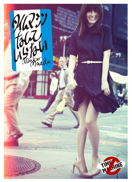 前田敦子、ミニスカートひらり…しなやかな美脚に釘付けの画像 プリ画像