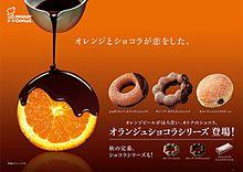 ミスド、ビターな大人の味わいの新商品を発表の画像(新商品に関連した画像)