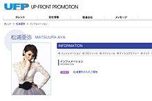 松浦亜弥、妊娠7ヶ月であることが明らかに 所属事務所コメントの画像(松浦亜弥に関連した画像)