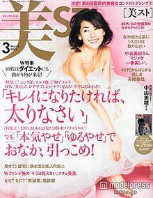中山美穂、美バストチラリ 純白ドレスで大人の色香の画像(中山美穂に関連した画像)
