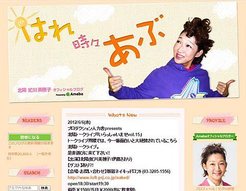 北陽・虻川美穂子、第1子男児出産「超新米ママ頑張ります」の画像 プリ画像