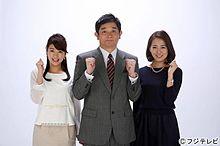 フジテレビ、夕方に新たな報道番組をスタート 司会者発表の画像(伊藤利尋に関連した画像)