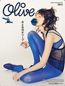 雑誌「Olive」1号限りの復活 小沢健二らの人気連載も再びの画像(小沢健二に関連した画像)