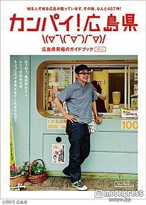 Perfumeに続き奥田民生が表紙に 広島県究極のガイドブックが今年も登場の画像(奥田民生に関連した画像)