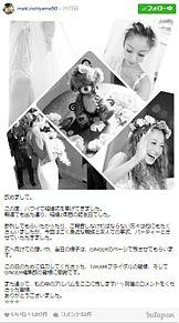 西山茉希、ハワイでの挙式を報告「結婚2年目の記念日」の画像(西山茉希に関連した画像)