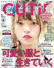ファッション誌「CUTiE」休刊を正式発表 宝島社コメントの画像(ファッション誌に関連した画像)