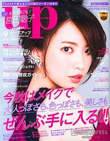 宮田聡子「bea's up」初表紙 「モチモチ&しっとり」ハマっている美容法とはの画像(美容法に関連した画像)