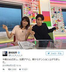 野村周平、加藤綾子アナと2ショットで「恋仲」シリーズに新展開「朝からテンション上がりました」の画像(プリ画像)