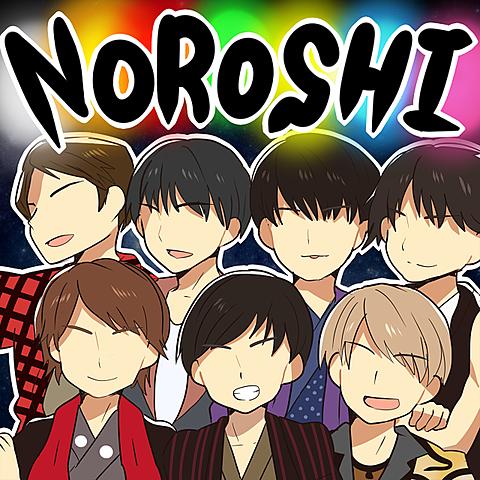 NOROSHIの画像(プリ画像)