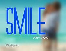 SMILE プリ画像