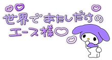 ♡いまりえ様リクエスト♡の画像(いまりえに関連した画像)