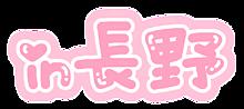 ♡隠しきれないおたく♡の画像(#プリクラ風文字に関連した画像)