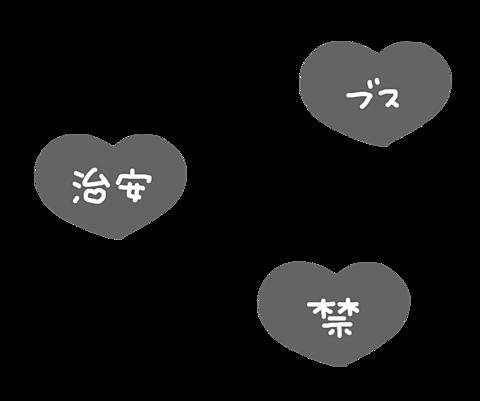 ♡隠しきれないおたく♡の画像(プリ画像)