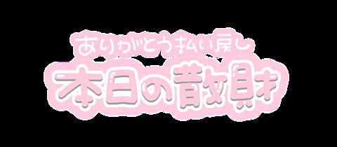 ♡隠しきれないオタク♡の画像(プリ画像)