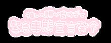 ♡隠しきれないおたく♡の画像(隠しきれないオタクに関連した画像)