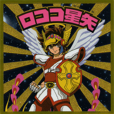 聖闘士星矢 シール レア ロココ星矢の画像(プリ画像)