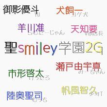 聖smiley学園2Gの画像(プリ画像)