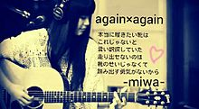 miwa プリ画像