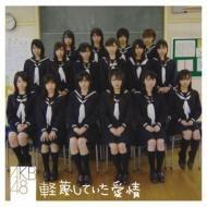 AKB48 軽蔑していた愛情の画像(愛情に関連した画像)