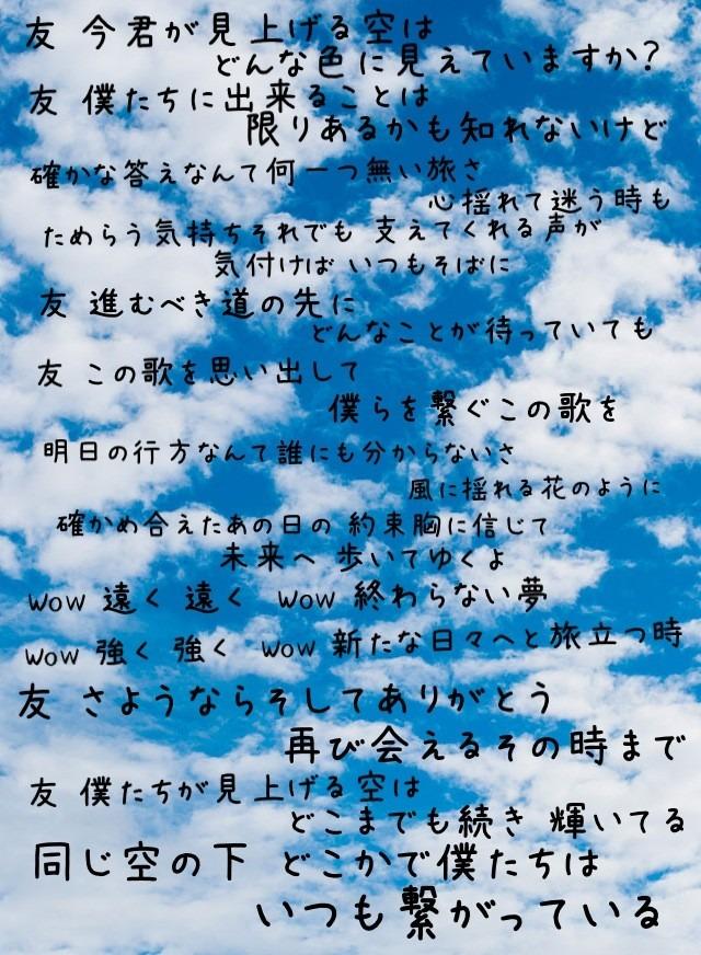友 旅立ち の 時 友 ~旅立ちの時~ NHK みんなのうた
