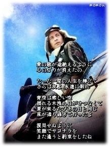 永遠の0~蛍の画像(サザンオールスターズに関連した画像)
