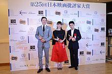 多部未華子 第25回 日本映画批評家大賞の画像(浅野忠信に関連した画像)