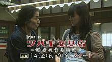 ツバキ文具店の画像(倍賞美津子に関連した画像)